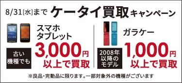 ケータイ買取キャンペーン_160715