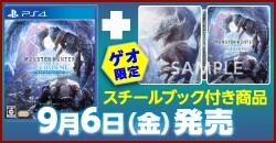 ゲオ店舗情報|『モンスターハンターワールド:アイスボーン』9月6日発売!