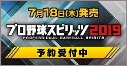 ゲオ店舗情報|『プロ野球スピリッツ2019』好評予約受付中!