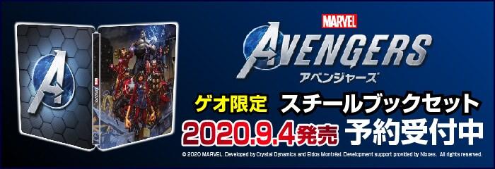 予約受付中『Marvel's Avengers (アベンジャーズ)』