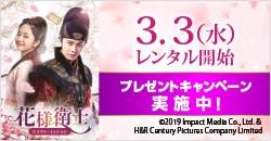 3月3日(水)レンタル開始『花様衛士〜ロイヤル・ミッション〜』