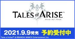 予約受付中『Tales of ARISE』