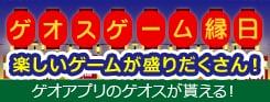 ゲオスゲーム縁日_170707