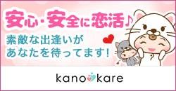 kanokare 旧作レンタル2本分の 無料クーポンプレゼント中