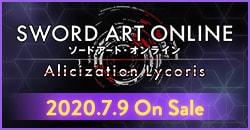 7月9日(木)発売『ソードアート・オンライン アリシゼーション リコリス』