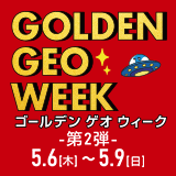 『ゴールデン ウィーク』セール 第2弾 5/9(日)まで!