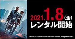 1月8日(金)レンタル開始『TENET テネット』