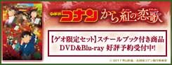 名探偵コナン_から紅の恋歌_170804