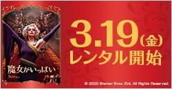 3月19日(金)レンタル開始『魔女がいっぱい』