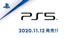 『PlayStation 5』11月12日(木)発売決定