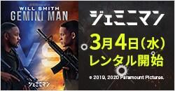 3月4日(水)レンタル開始『ジェミニマン』