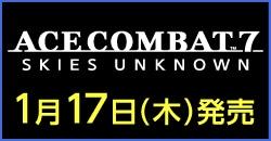 『エースコンバット7 スカイズ・アンノウン』1/17(木)発売!