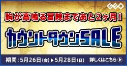 5/28(日)まで「ゲ-ムセール」開催!