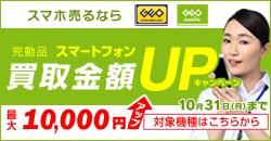 スマホ査定金額UPキャンペーン開催!