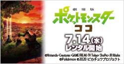 7月14日(水)レンタル開始『劇場版ポケットモンスター ココ』