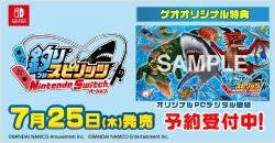 ゲオ店舗情報 『釣りスピリッツ Nintendo Switchバージョン』好評予約受付中!