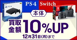 PS4・Switch本体買取10%アップ