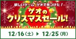 12/16(土)より「クリスマスセール」開催!