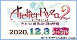 12月3日(木)発売『ライザのアトリエ2 ~失われた伝承と秘密の妖精~』