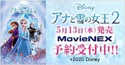 予約受付中『アナと雪の女王2』
