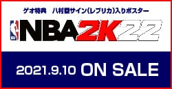 『NBA 2K22』発売記念フォロー&リツイートキャンペーン