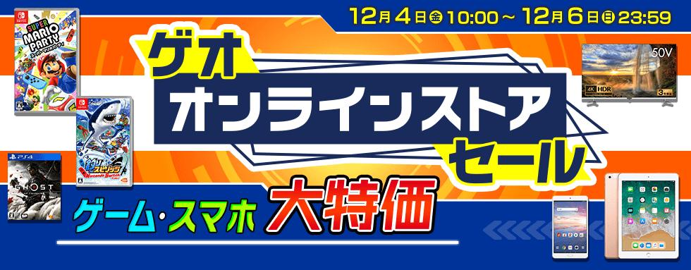 『スーパー マリオパーティ』『ゴースト オブ ツシマ』『SEKIRO』『釣りスピリッツ』などが大特価!【ゲオオンラインストア セール!】