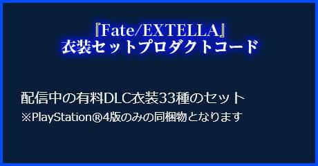 「Fate/EXTELLA」衣裳セットプロダクトコード