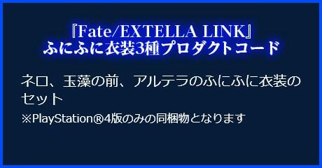 「Fate/EXTELLA LINK」ふにふに衣装3種プロダクトコード