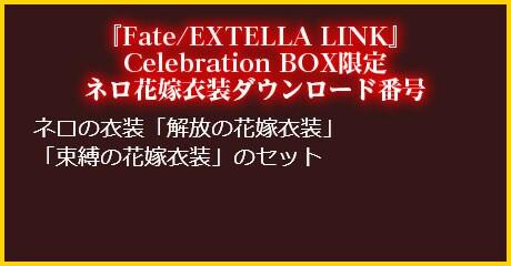 「Fate/EXTELLA LINK」Celebration BOX限定 ネロ花嫁衣裳ダウンロード番号