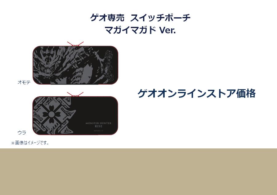 ゲオ専売  スイッチポーチ マガイマガド Ver.