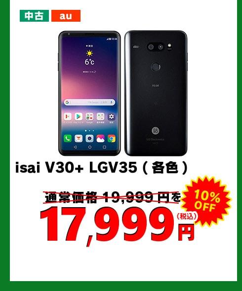 中古 au isai V30+ LGV35 (各色) ¥17,999