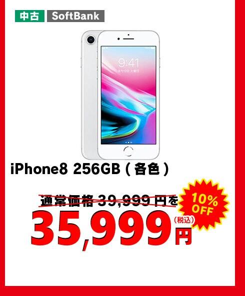 中古 SoftBank iPhone8 256GB(各色) ¥35,999