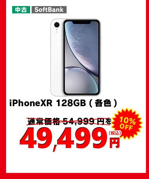 中古 SoftBank iPhoneXR 128GB (各色) ¥49,499