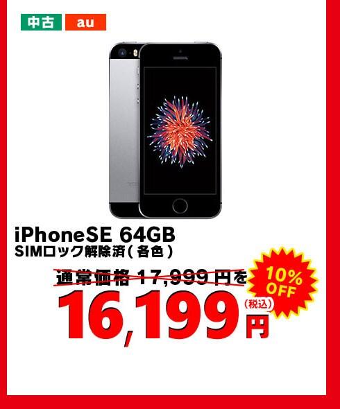 中古 au iPhoneSE 64GB SIMロック解除済 (各色) ¥16,199