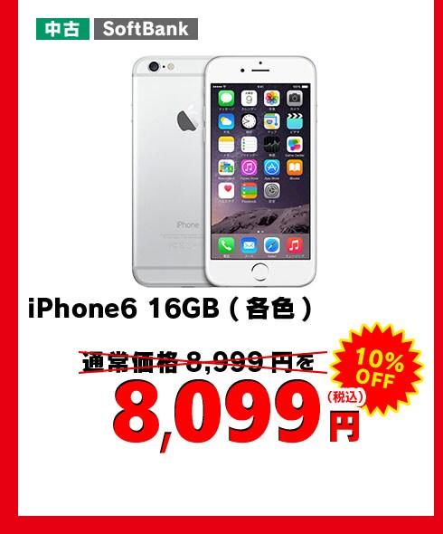 中古 SoftBank iPhone6 16GB (各色)  ¥8,099
