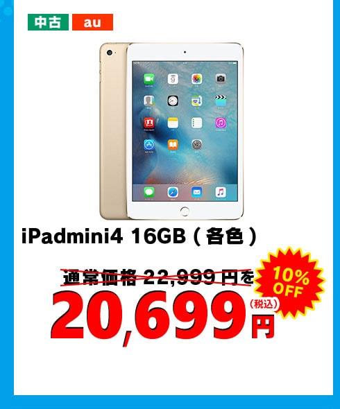中古 au iPadmini4 16GB(各色) ¥20,699