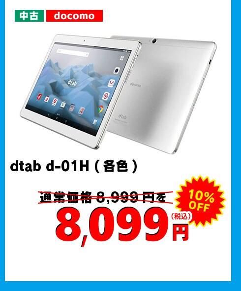 中古 docomo dtab d-01H(各色)  ¥8,099