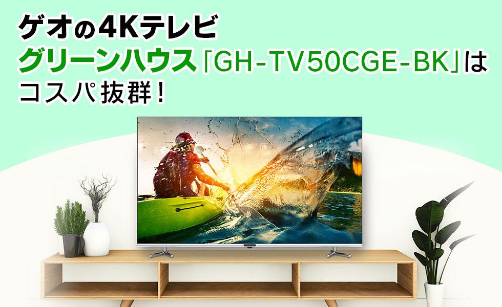 ゲオの4Kテレビ・グリーンハウス「GH-TV50CGE-BK」はコスパ抜群!