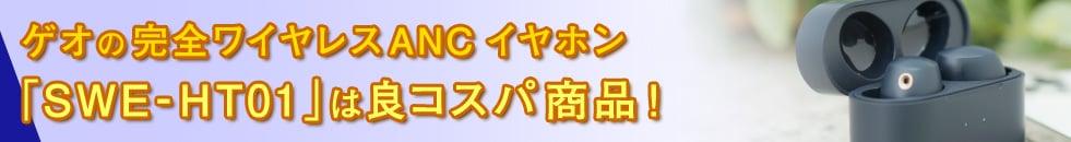 ゲオの完全ワイヤレスANCイヤホン「SWE-HT01」は良コスパ商品!