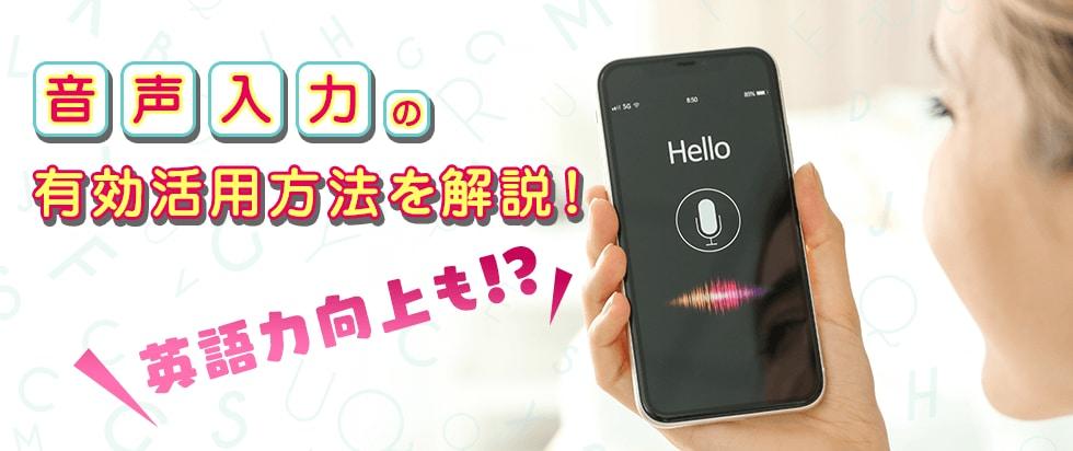 音声入力の有効活用方法を解説!英語力向上も!?