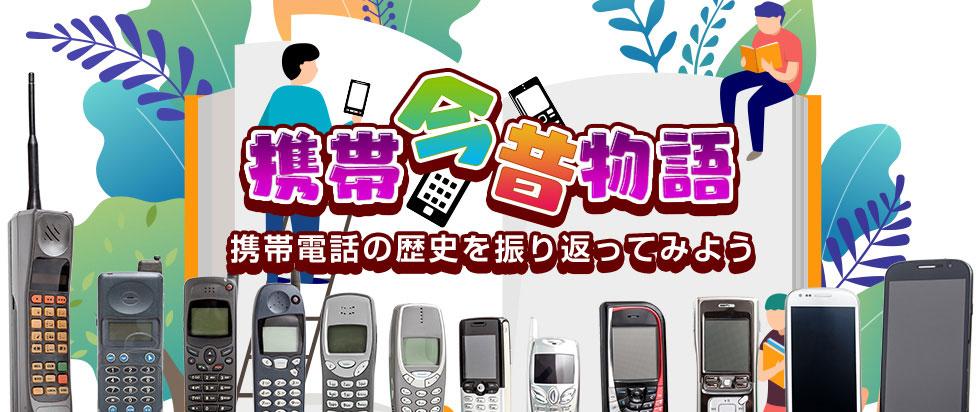 携帯今昔物語——携帯電話の歴史を振り返ってみよう