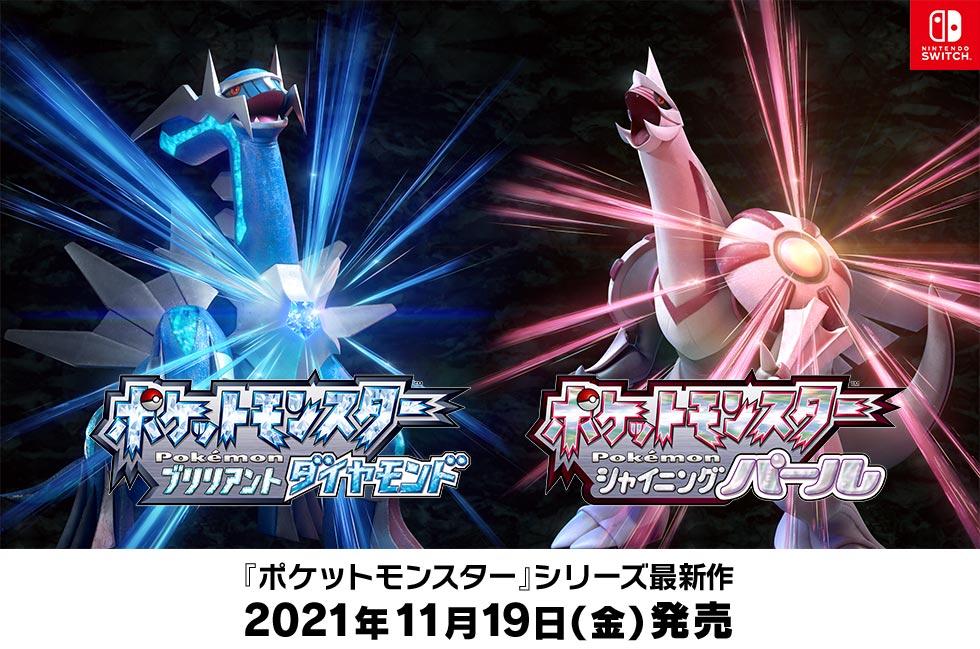 『ポケットモンスター』シリーズ最新作 2021年11月19日(金)発売