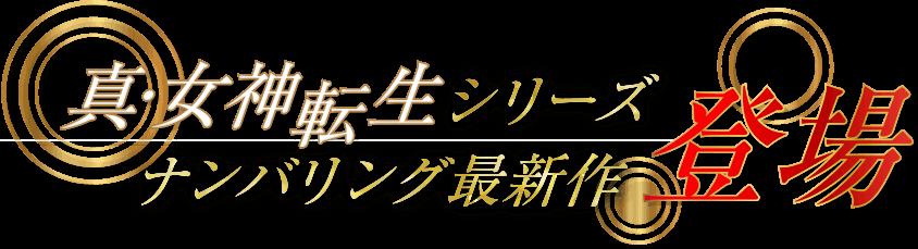 真・女神転生シリーズ ナンバリング最新作登場