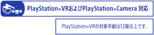 PlayStation?VRおよびPlayStation?Camera対応