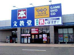 ゲオ文教堂本庄店