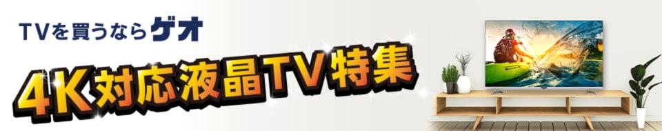 TVを買うならゲオ 4K対応液晶TV特集