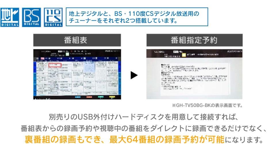 地上デジタルと、BS・110度CSデジタル放送用のチューナーをそれぞれ2つ搭載しています。